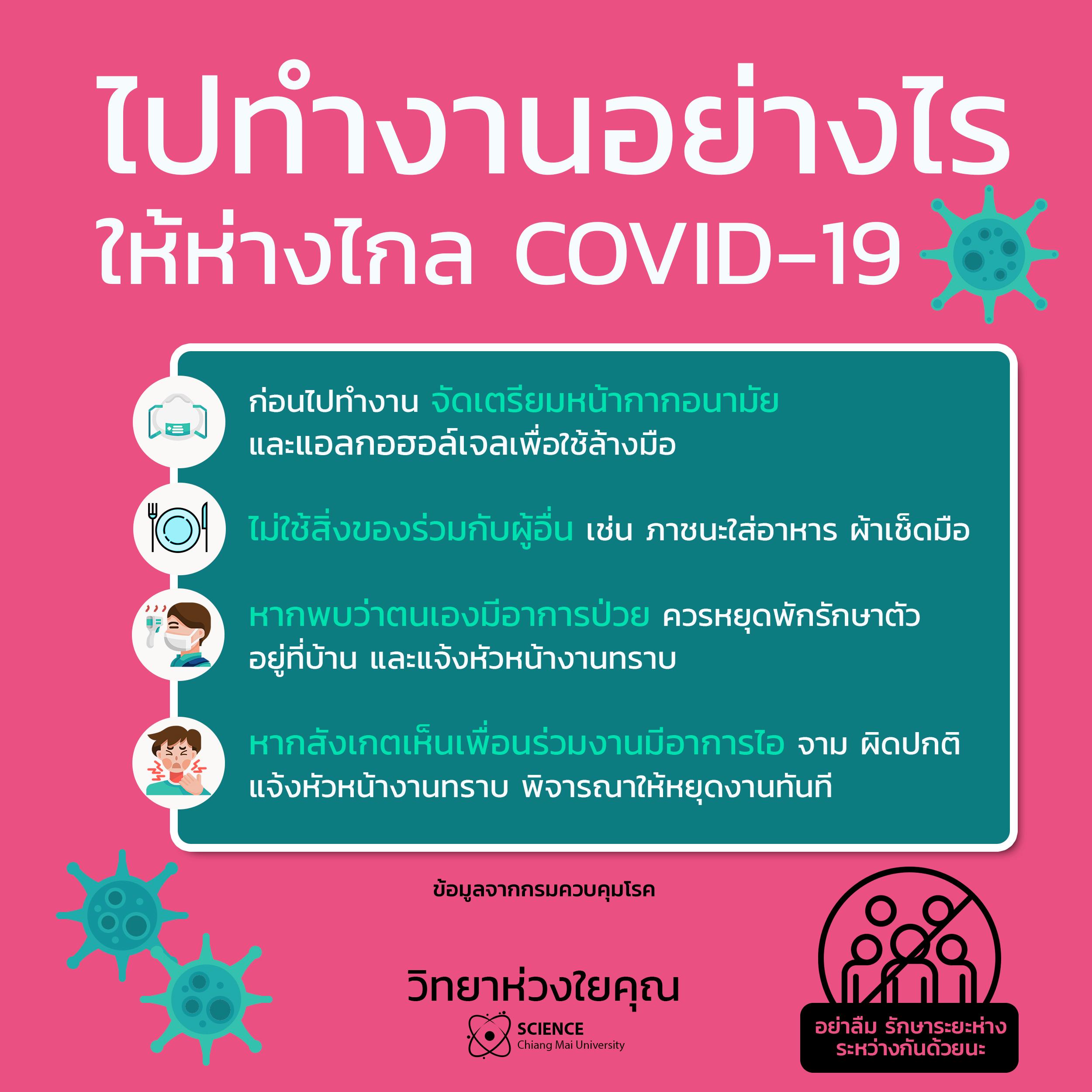 ไปทำงานอย่างไรให้ห่างไกล COVID-19