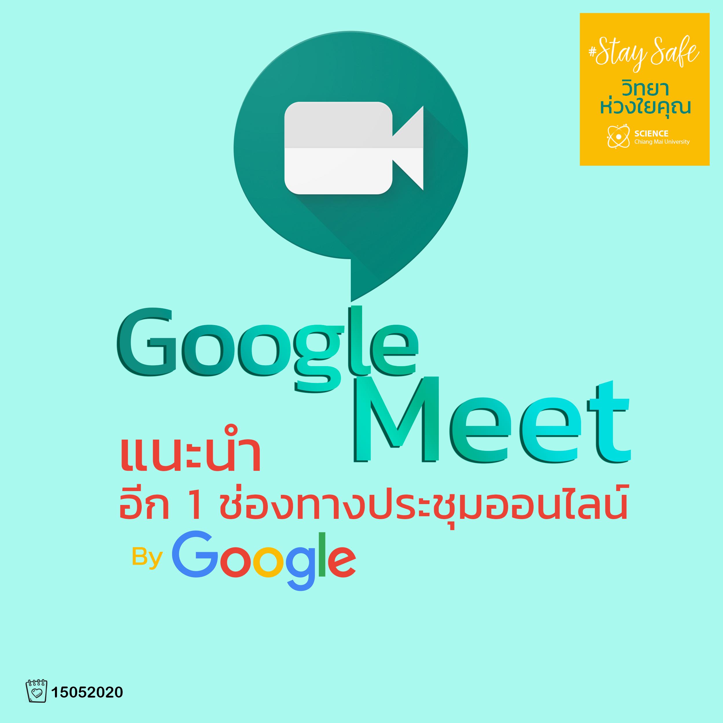 แนะนำ Google Meet ประชุมออนไลน์ฟรี แบบพรีเมียม