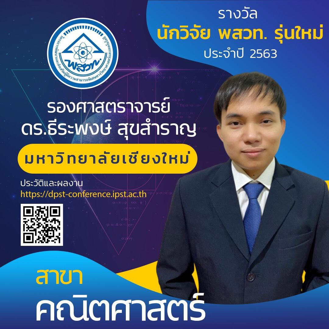อาจารย์ประจำภาควิชาคณิตศาสตร์ที่ได้รับคัดเลือกให้รับรางวัลนักวิจัย พสวท. รุ่นใหม่ ประจำปี 2563