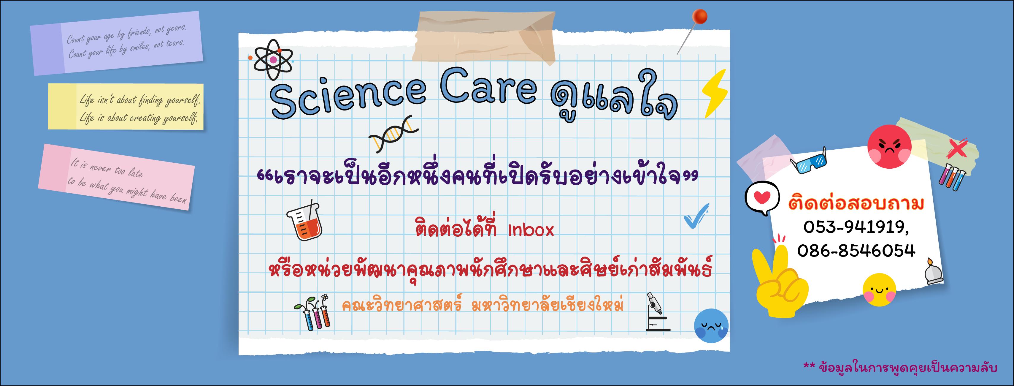 Science Care ดูแลใจ บริการให้คำปรึกษาทุกเรื่องราวไม่สบายใจ โดยนักจิตวิทยาประจำคณะวิทยาศาสตร์