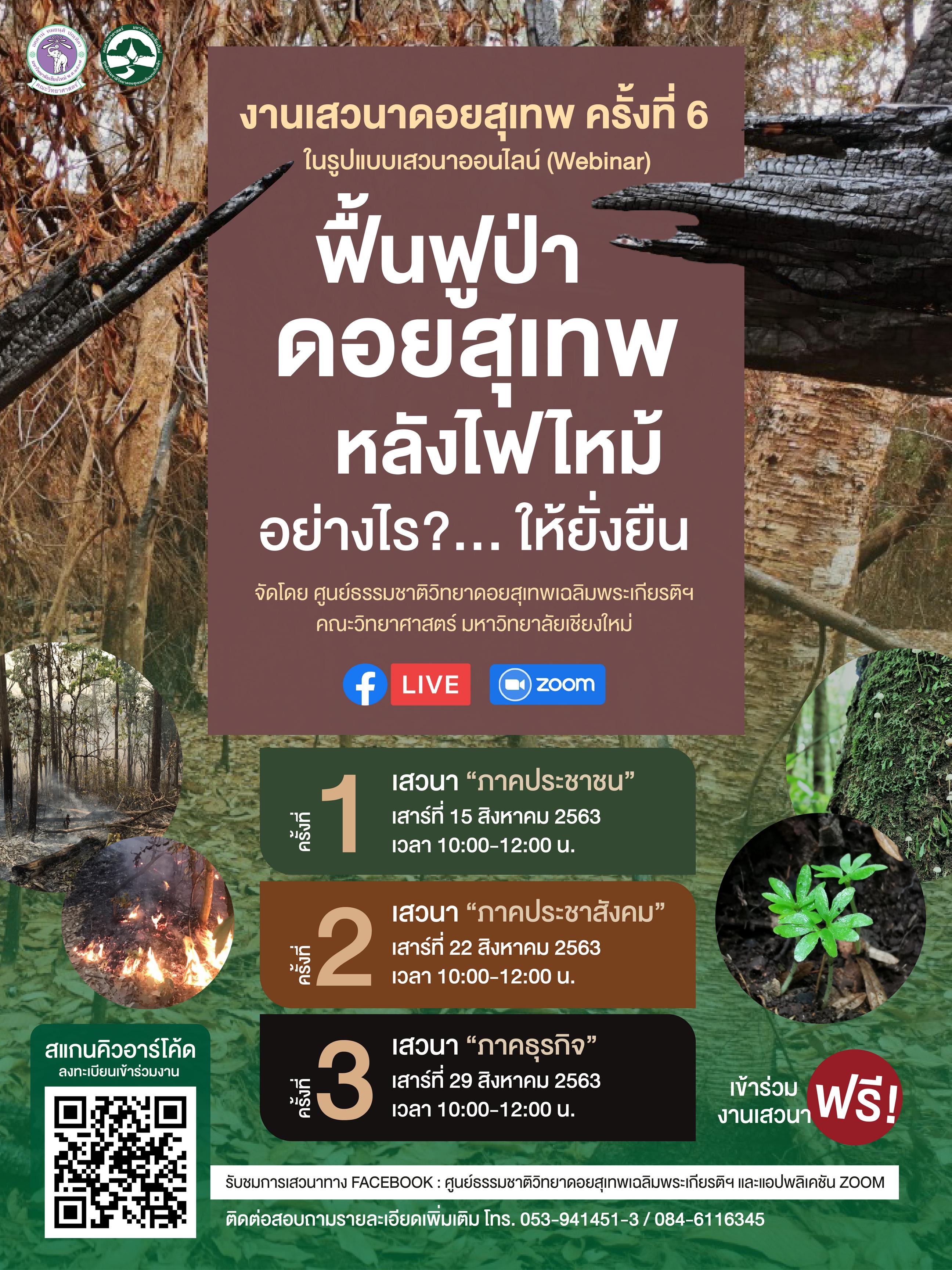 ฟื้นฟูป่าดอยสุเทพหลังไฟไหม้อย่างไรให้ยั่งยืน ร่วมหาคำตอบได้ในงานเสวนาดอยสุเทพ ครั้งที่ 6 รูปแบบออนไลน์