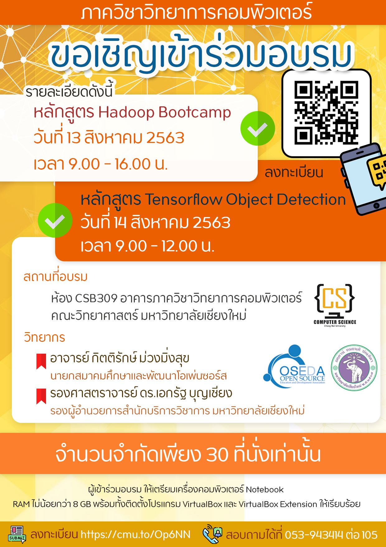 เชิญร่วมอบรมหลักสูตร Hadoop Bootcamp และ Tensorflow Object Detection