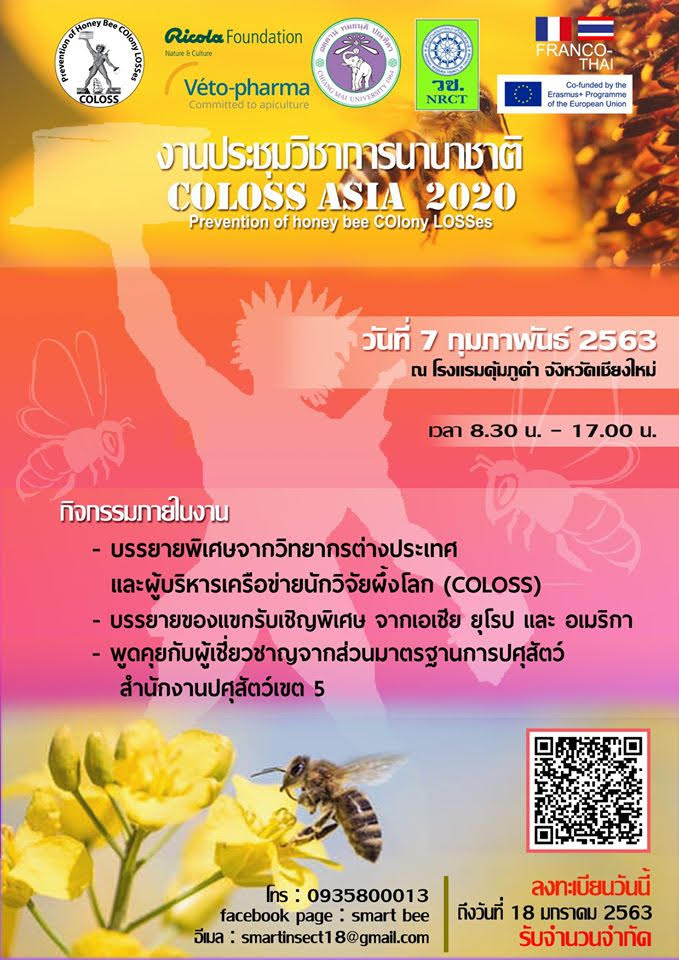 6-7 กุมภาพันธ์นี้ พบกับการประชุมวิชาการด้านผึ้ง COLOSS Asia conference 2020 ที่ จ.เชียงใหม่