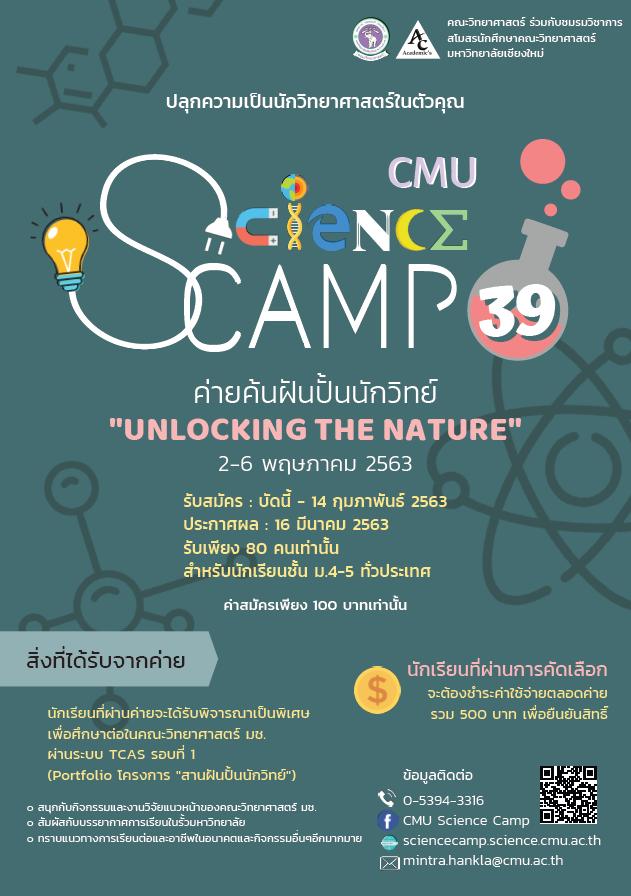 คณะวิทยาศาสตร์รับสมัครนักเรียน ม.4,5 (ปีการศึกษา 2562) ทั่วประเทศ เข้าค่าย CMU Science Camp #39 ค่ายค้นฝัน ปั้นนักวิทย์