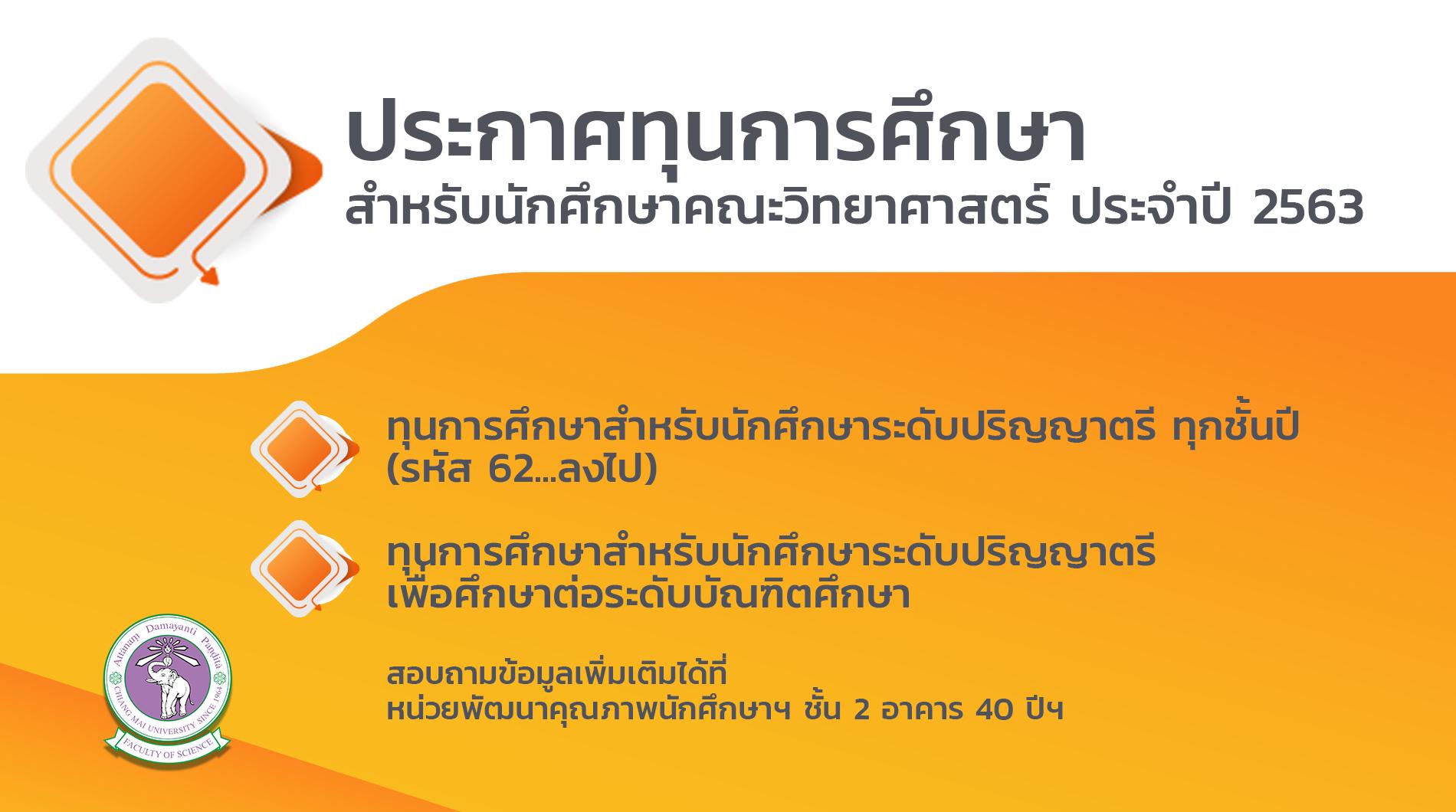 ประกาศทุนการศึกษาสำหรับนักศึกษาคณะวิทยาศาสตร์ ประจำปี 2563