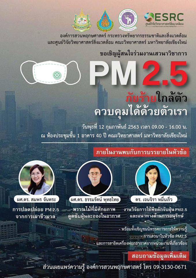 ขอเชิญนักศึกษาและคณาจารย์ และผู้สนใจเข้าร่วมฟัง : เสวนาวิชาการ PM2.5 ภัยร้ายใกล้ตัว ควบคุมได้ด้วยตัวเรา
