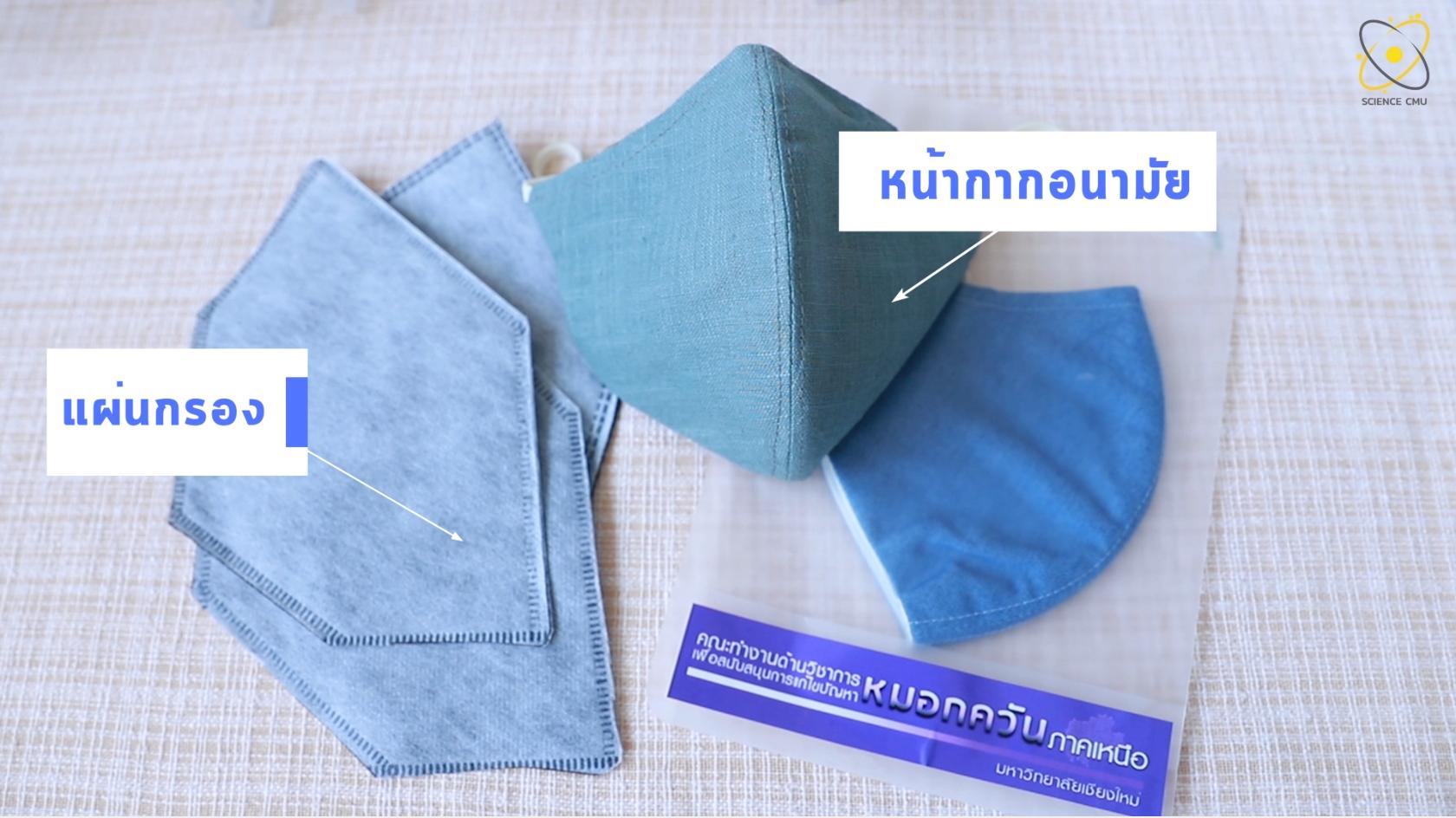 Workshop DIY ทำหน้ากากป้องกัน PM2.5 Reuse ได้ พร้อมจำหน่ายให้ผู้สนใจ