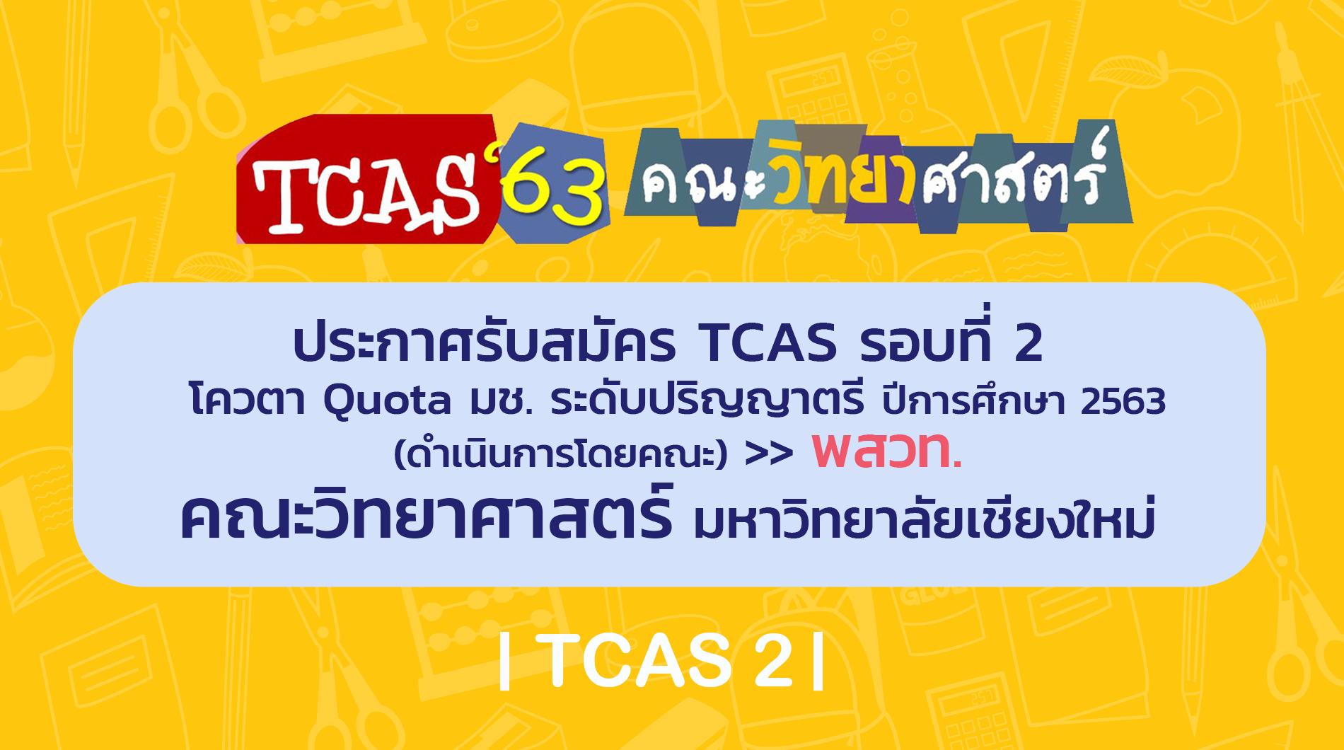 ประกาศรับสมัคร TCAS รอบที่ 2  โควตา Quota มช. ระดับปริญญาตรี ปีการศึกษา 2563 (ดำเนินการโดยคณะ) >> พสวท. คณะวิทยาศาสตร์ มหาวิทยาลัยเชียงใหม่