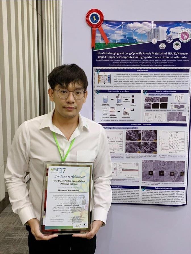นักศึกษาคณะวิทยาศาสตร์ได้รับรางวัล First Place Poster Presentation Award: Physical Science ในงาน The 37th International Conference of the Microscopy Society of Thailand