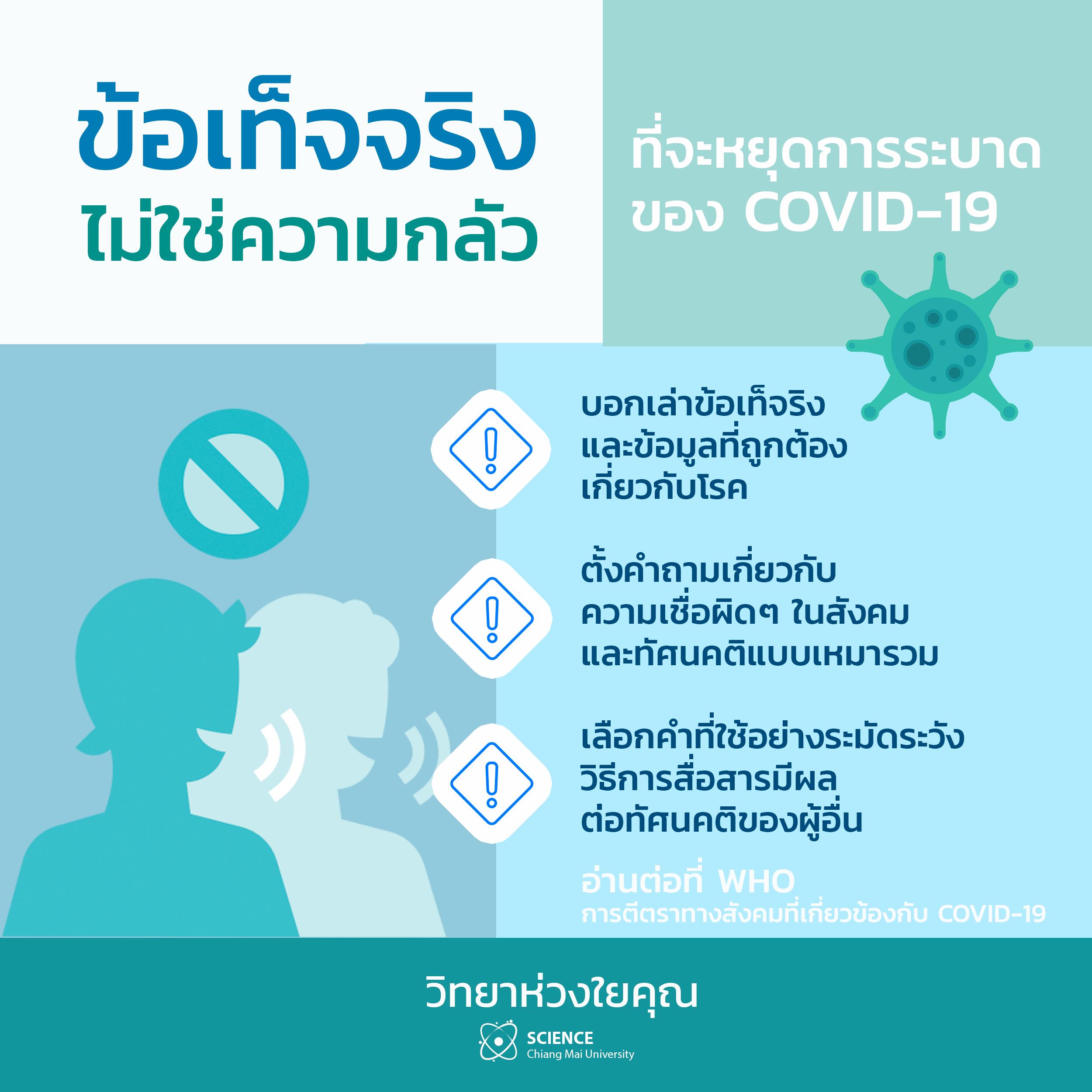 ข้อเท็จจริง ไม่ใช่ความกลัว ที่จะหยุดการระบาดของ COVID-19